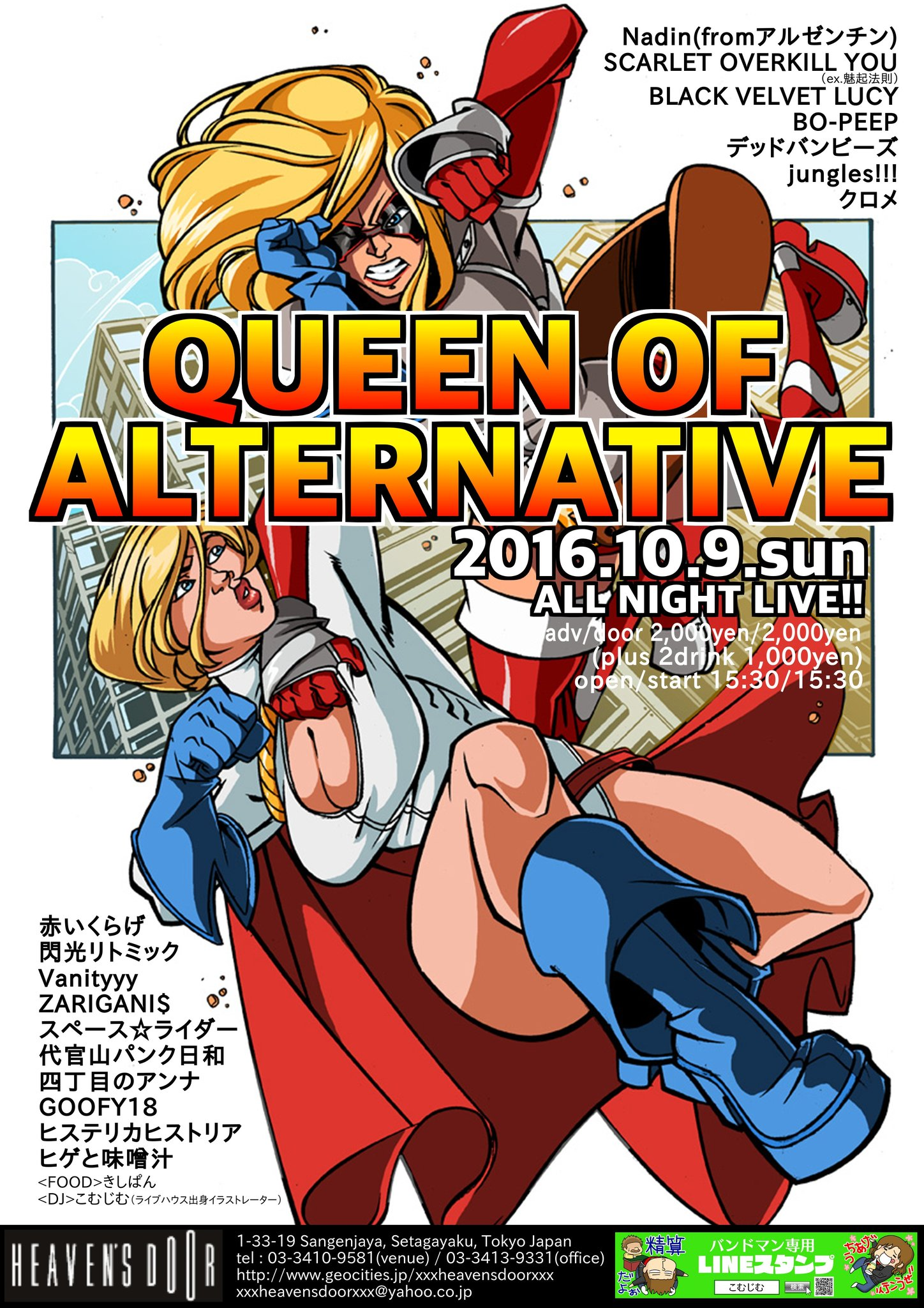 10月9日(日)三軒茶屋 HEAVEN'S DOOR【Queen of Alternative ~all night party!~】