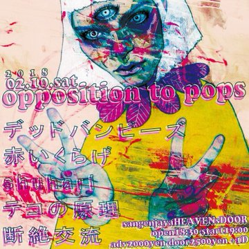 2/10(sat) 三軒茶屋 HEAVEN'S DOOR【opposition to pops】