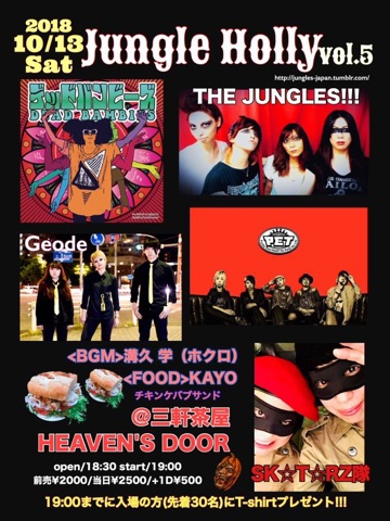 10/13(sat) 三軒茶屋 HEAVEN'S DOOR 【Jungle Holly vol.5】