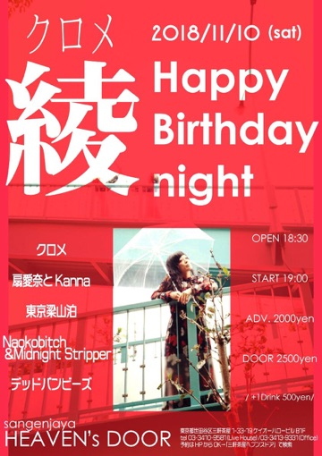 11/10(sat) 三軒茶屋 HEAVEN'S DOOR 【綾 Happy Birthday Night】