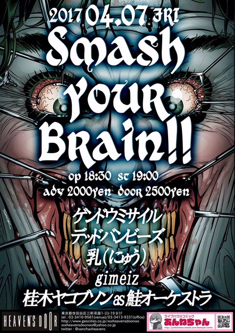 4月7日(金)三軒茶屋 HEAVEN'S DOOR - 【Smash your Brain!!】