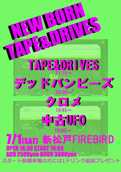7月1日(土)新松戸FIREBIRD - TAPE&DRIVES presents NEW BORN TAPE&DRIVES!