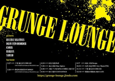 7月29日(土)新宿NINE SPICES - 【grunge lounge】