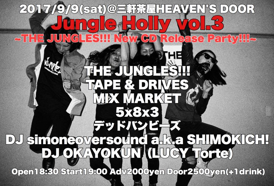 9月9日(土)三軒茶屋 HEAVEN'S DOOR - Jungle Holly vol.3 ~THE JUNGLES!!! New CD Release Party!!!~