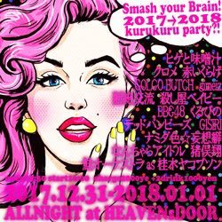12/31(sun) - 三軒茶屋 HEAVEN'S DOOR【Smash your Brain! 2017→2018 kurukuru party?!】