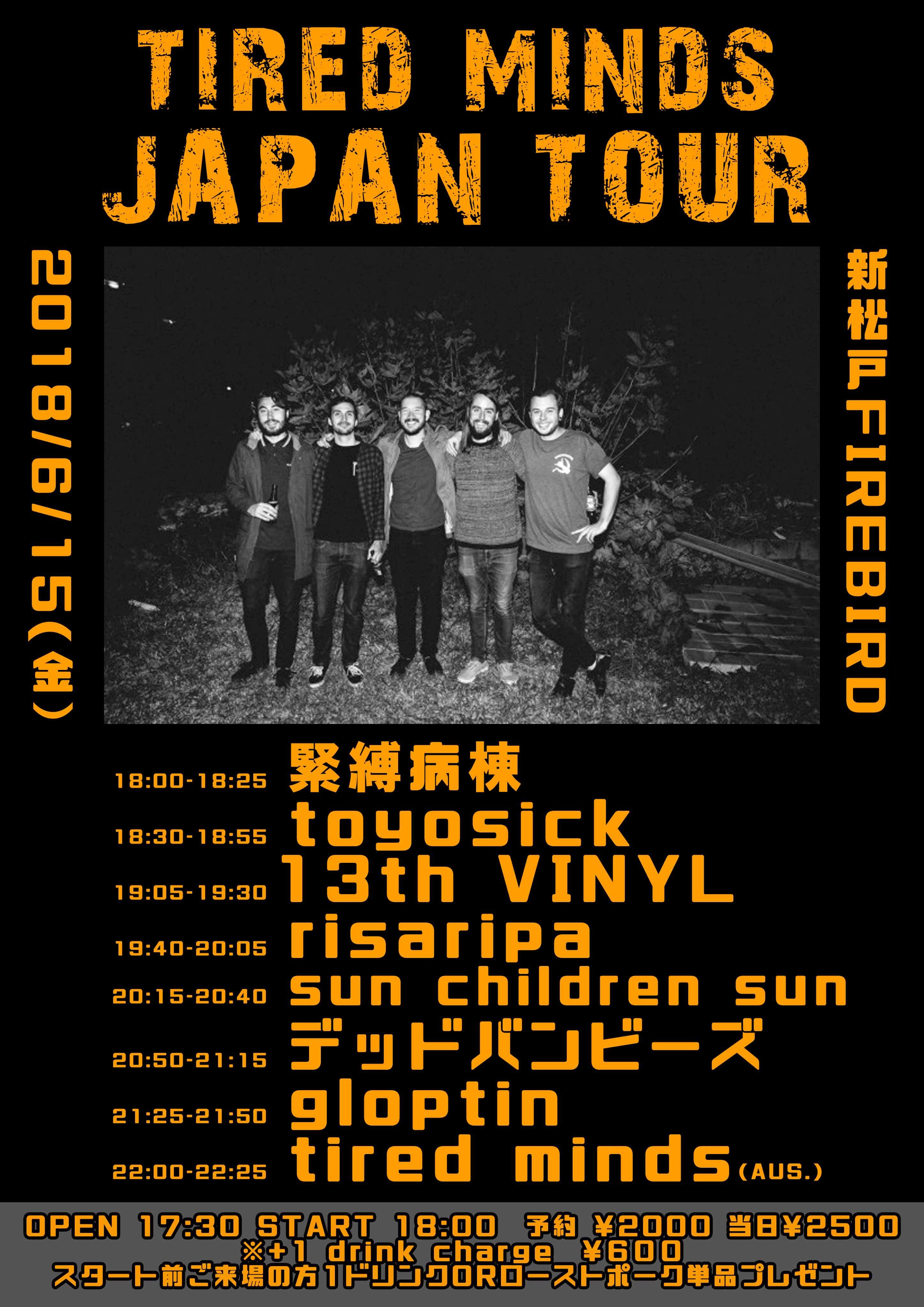 6/15(fri) 新松戸FIREBIRD 【tired minds JAPAN TOUR】