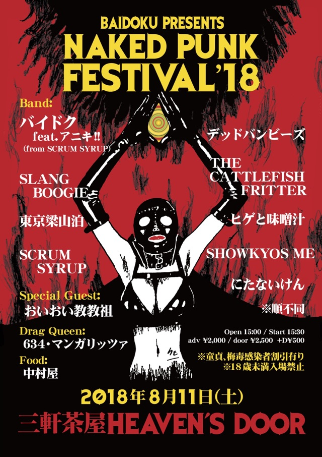 8/11(sat)三軒茶屋 HEAVEN'S DOOR / BAIDOKU PRESENTS【NAKED PUNK FESTIVAL'18】