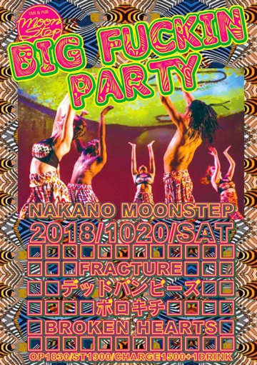 10/20(sat) 中野 MOON STEP 【BIG FUCKIN PARTY】