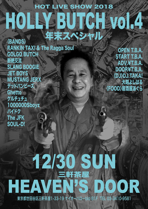 12/30(sun) 三軒茶屋 HEAVEN'S DOOR - GOLGO BUTCH×HEAVENs 【HOLLY BUTCH vol.4 年末スペシャル】